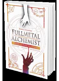 Fullmetal Alchemist. Derrière la porte de la vérité